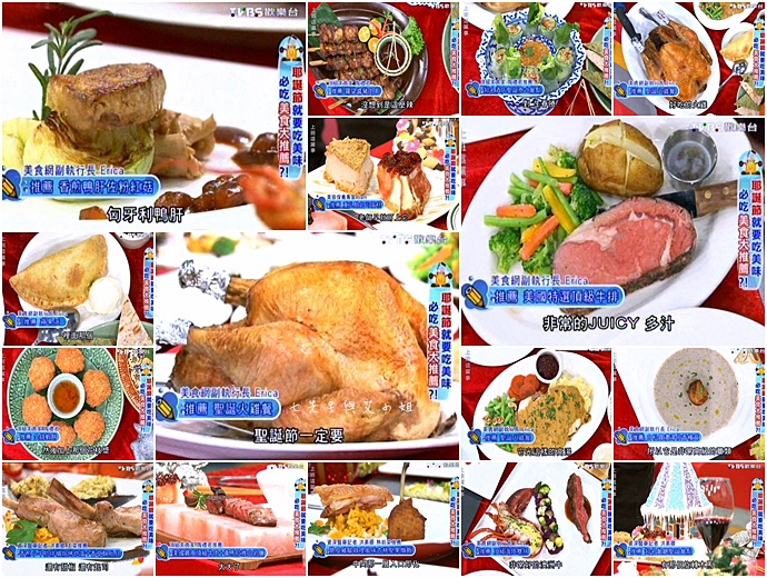 20141216 上班這黨事 聖誕節就要吃美味 必吃美食大推薦