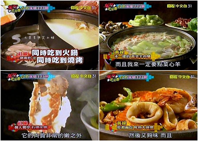 20141221 旅行應援團 台北強檔主打鍋