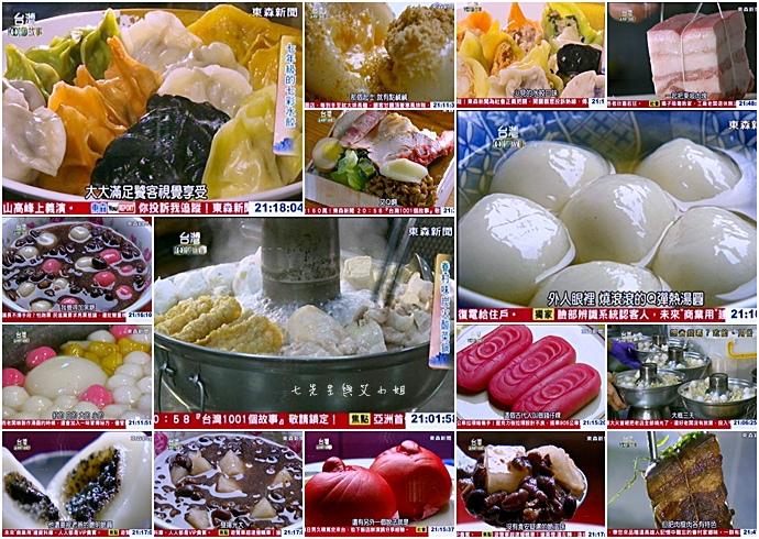 20141221 東森新聞 台灣一千零一個故事