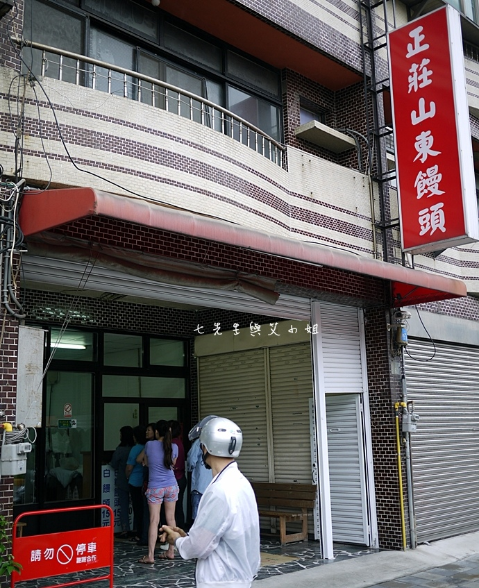 1 正莊山東饅頭、鐵路饅頭.JPG