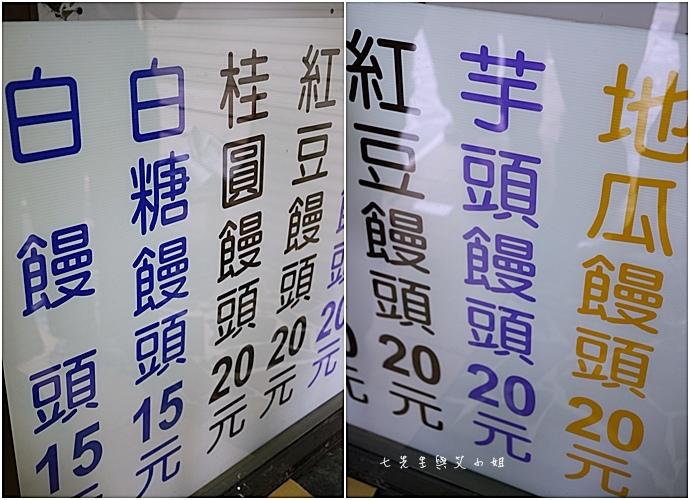 4 正莊山東饅頭、鐵路饅頭.JPG