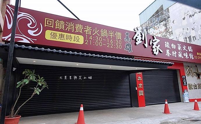 1 劉家酸白菜火鍋.jpg