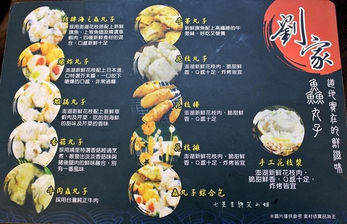 4 劉家酸白菜火鍋.jpg