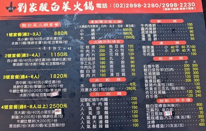 5 劉家酸白菜火鍋.jpg