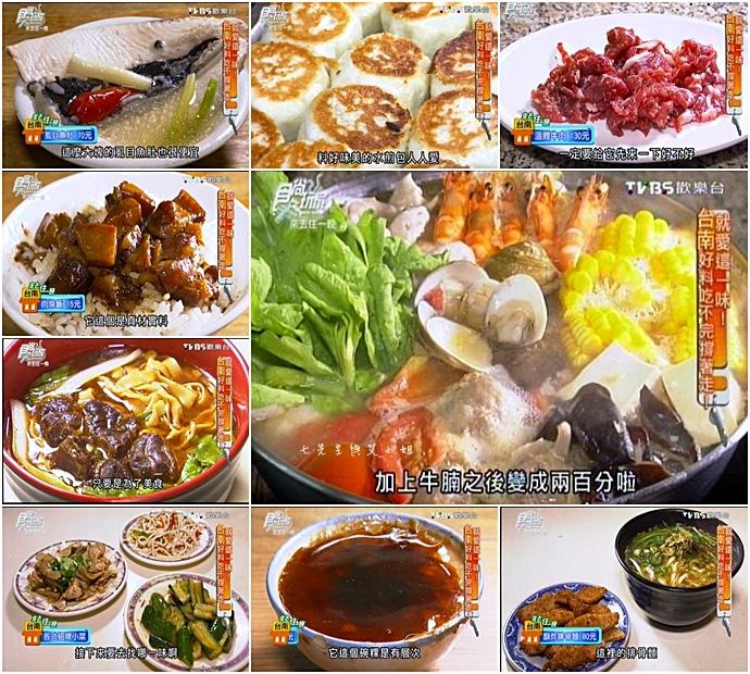 20141224 食尚玩家 來去住一晚 就愛這一味!台南好料吃不完撐著走!