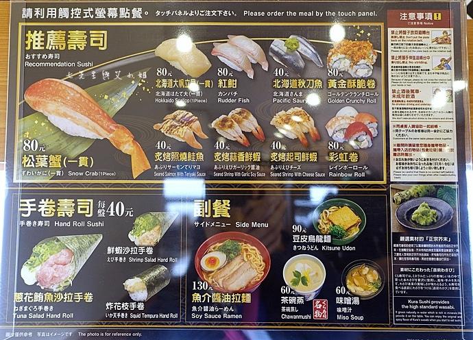 8 藏壽司 くら寿司 Kura Sushi 菜單.jpg