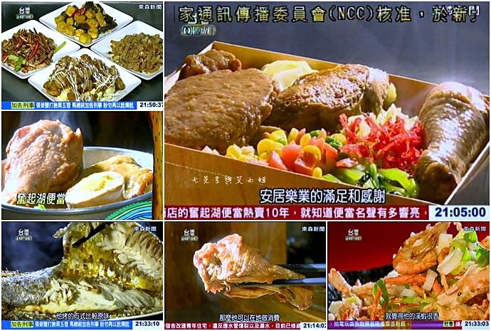 20141228 東森新聞 台灣一千零一個故事