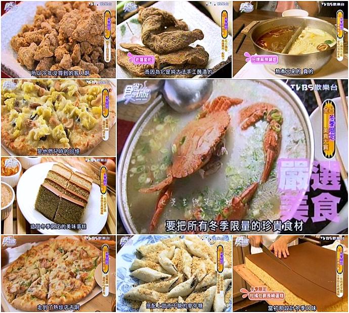 20150105 食尚玩家 全台冬季限定美食大賞!
