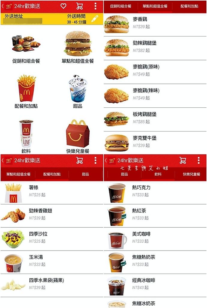 14 麥當勞歡樂送APP