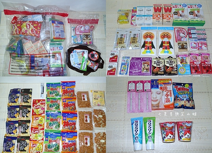 1 日本沖繩旅遊必買藥粧 大黑藥粧.jpg