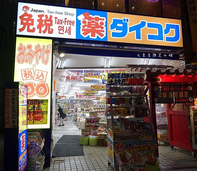 2 日本沖繩旅遊必買藥粧 大黑藥粧.jpg