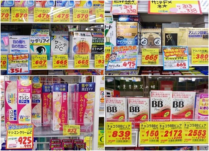 11 日本沖繩旅遊必買藥粧 大黑藥粧.jpg