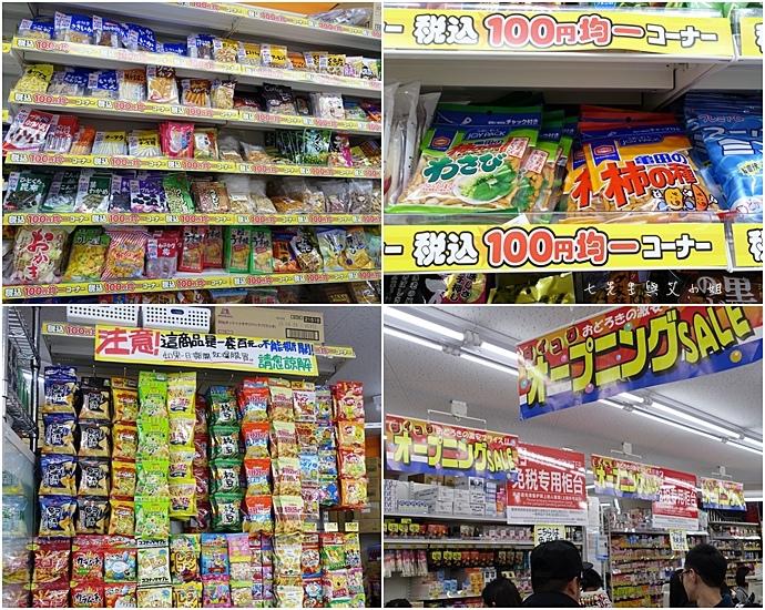 15 日本沖繩旅遊必買藥粧 大黑藥粧.jpg