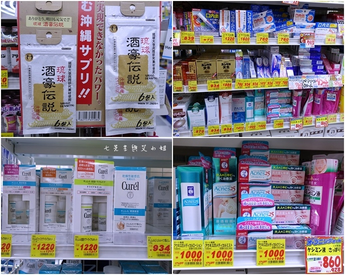 14 日本沖繩旅遊必買藥粧 大黑藥粧.jpg