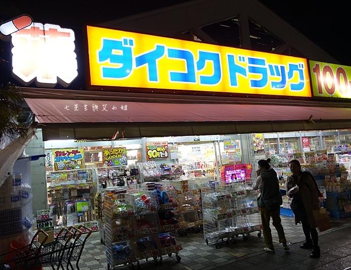 18 日本沖繩旅遊必買藥粧 大黑藥粧.jpg