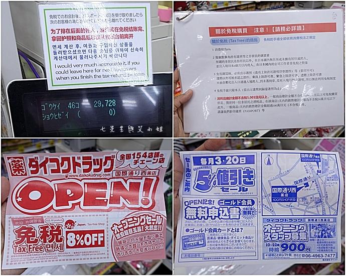 16 日本沖繩旅遊必買藥粧 大黑藥粧.jpg