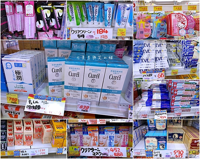 20 日本沖繩旅遊必買藥粧 大黑藥粧.jpg