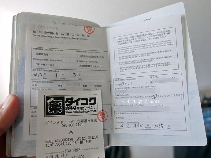 21 日本沖繩旅遊必買藥粧 大黑藥粧.jpg