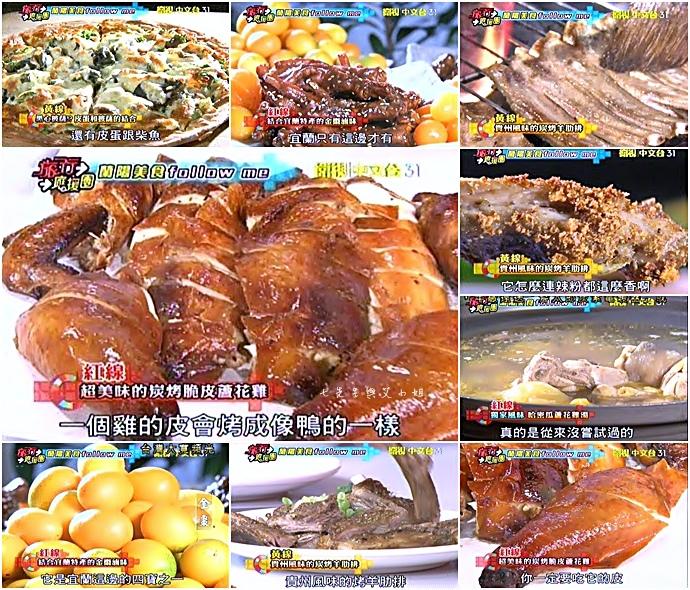 20150111 旅行應援團 蘭陽美食follow me