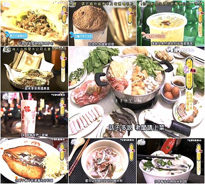 20150112 食尚玩家 寒假OH!YA!高雄 完美假期!
