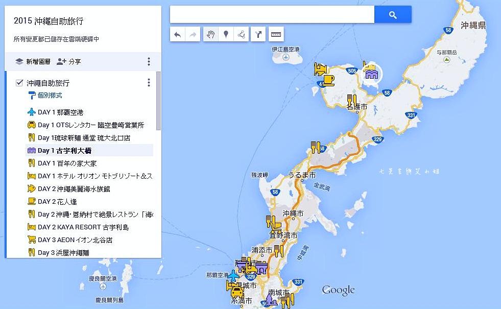 2015 沖繩自助旅行