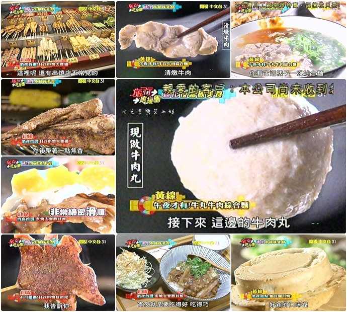 20150118 旅行應援團 通化夜貓族美食