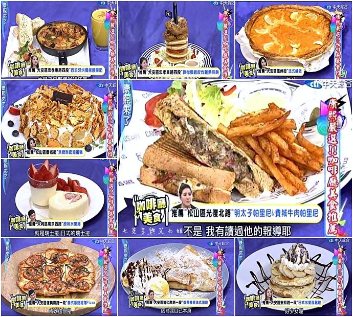 20150127 康熙來了 康熙嚴選咖啡廳美食推薦