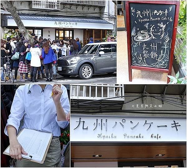 1 九州鬆餅 Kyushu Pancake cafe.jpg