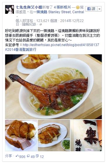 一樂燒鵝 ∣ 香港中環美食 (香港自助旅行) @ 七先生與艾小姐    痞客邦 PIXNET