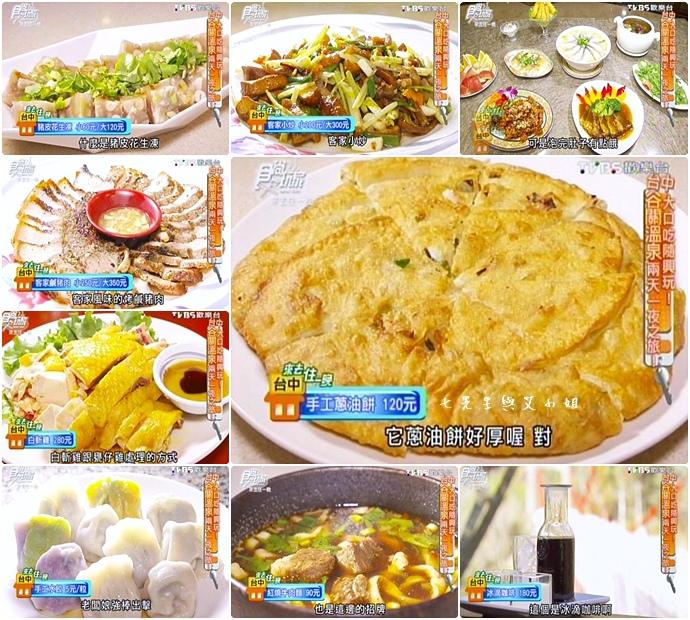 201503011 食尚玩家 來去住一晚 大口吃隨興玩谷關溫泉兩天一夜之旅!