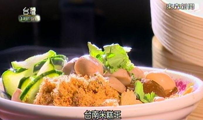 台南米糕王