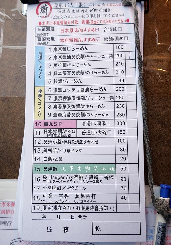 21 鷹流東京醬油拉麵蘭丸