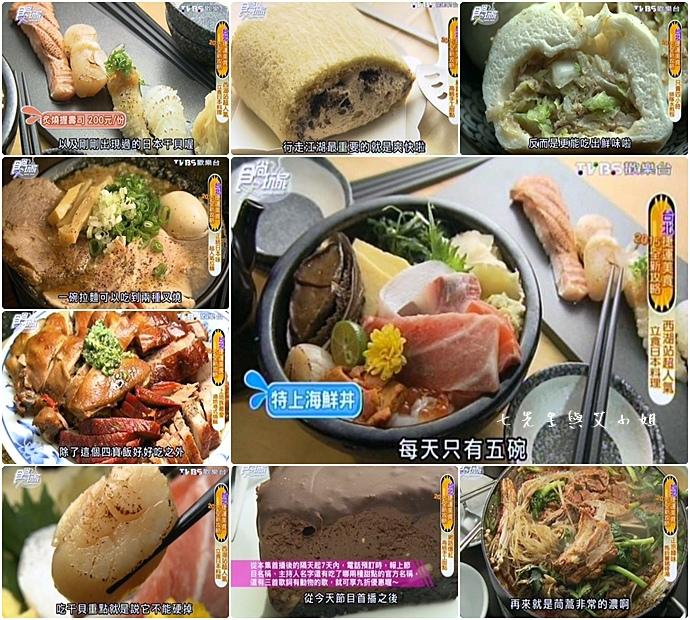20150323 食尚玩家 台北捷運美食2015全新攻略
