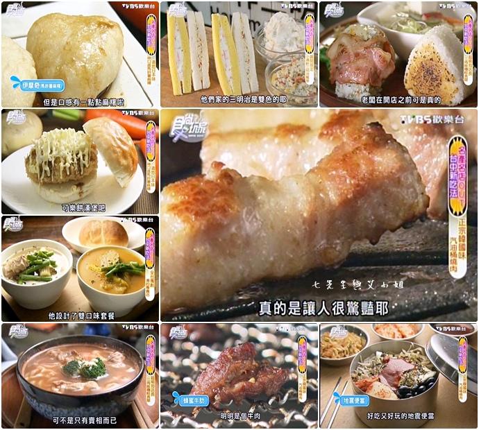 20150330 食尚玩家 名產名店OUT 台中新吃法