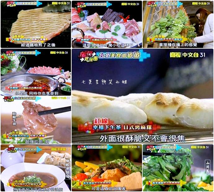 20150405 旅行應援團 台北美食追追追