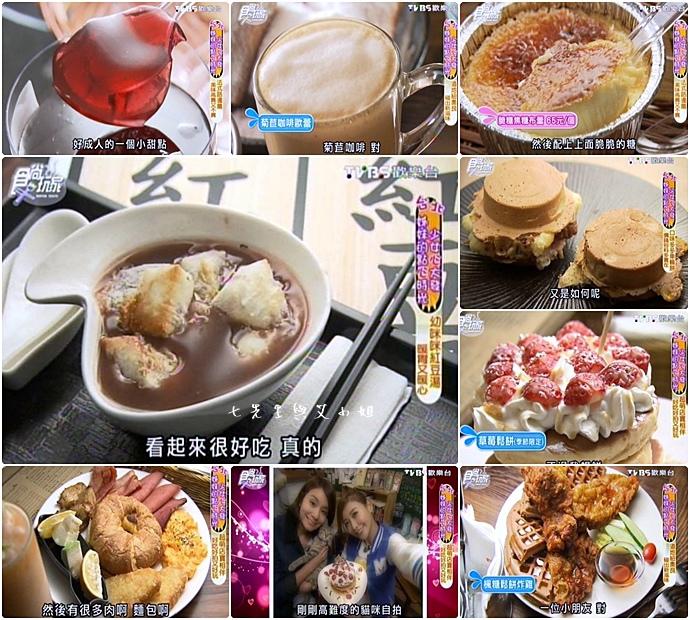 20150406 食尚玩家 台北少女心大發 姊妹的點心時