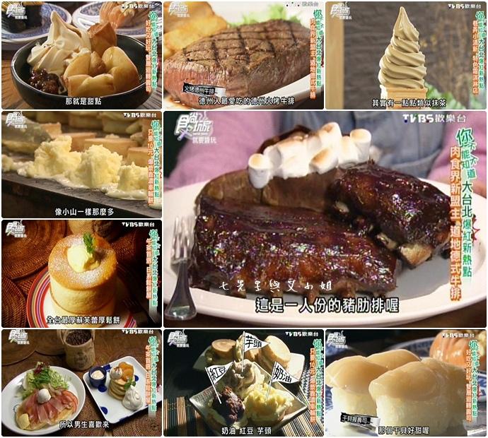 20150416 食尚玩家 就要醬玩 大台北爆紅新熱點