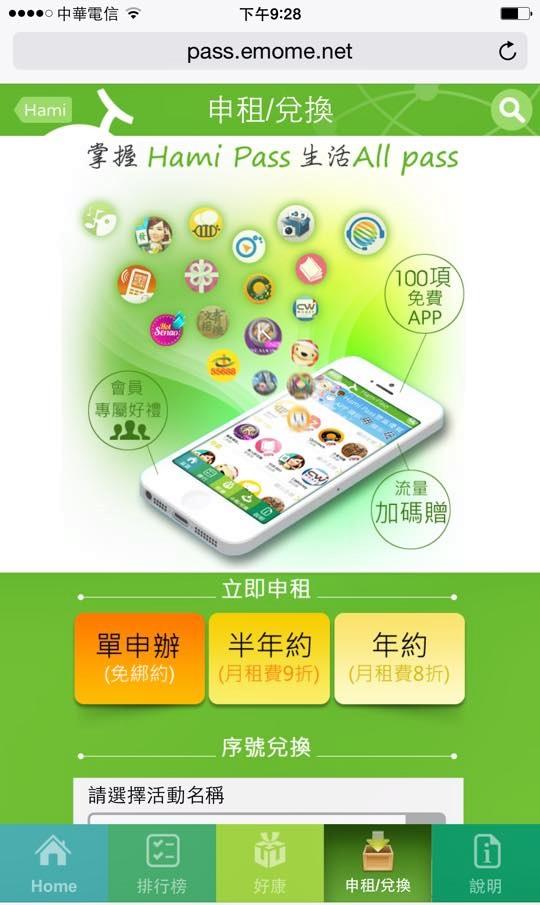 16 中華電信 HAMI PASS.jpg