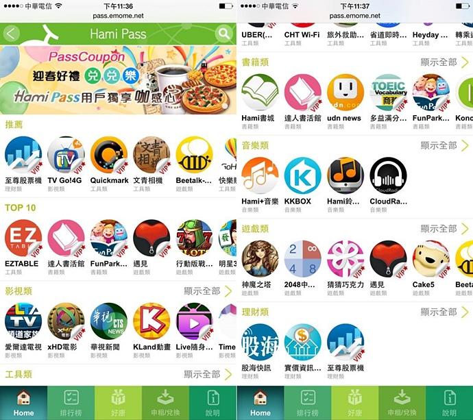 1 中華電信 HAMI PASS.jpg