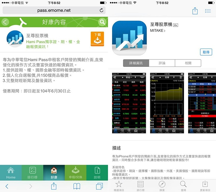 5 中華電信 HAMI PASS.jpg