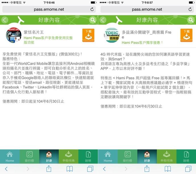 7 中華電信 HAMI PASS.jpg