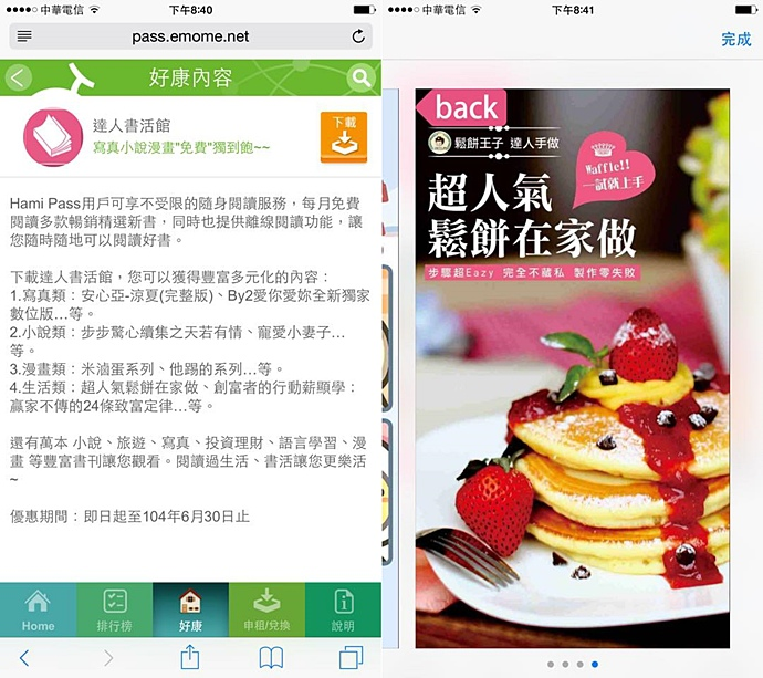 6 中華電信 HAMI PASS.jpg