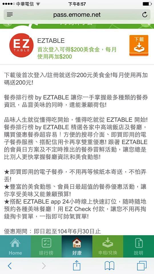 8 中華電信 HAMI PASS.jpg