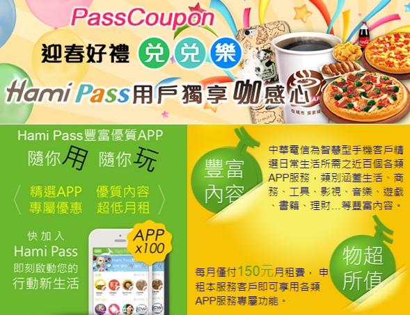 0 中華電信 HAMI PASS