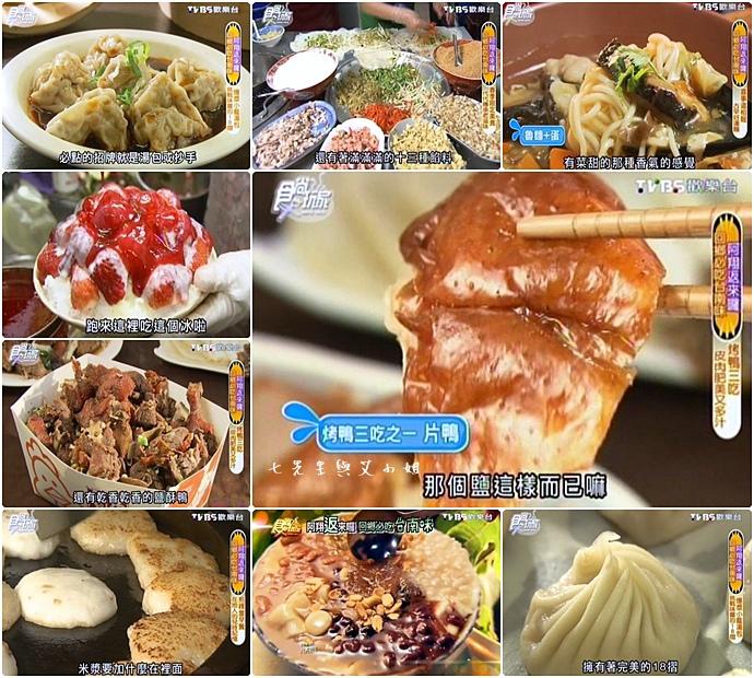 20150504 食尚玩家 阿翔返來囉台南必吃好滋味回鄉必吃台南