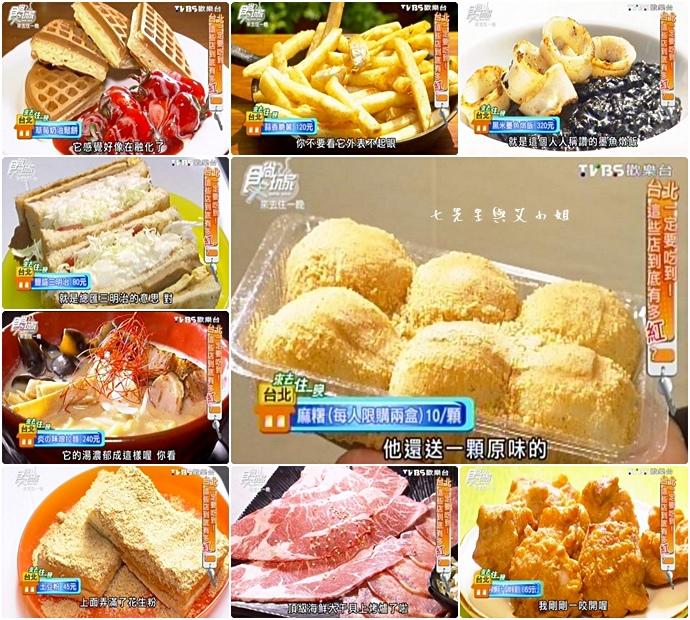 20150506 食尚玩家 來去住一晚 台北一定要吃到這些店到底有多紅?