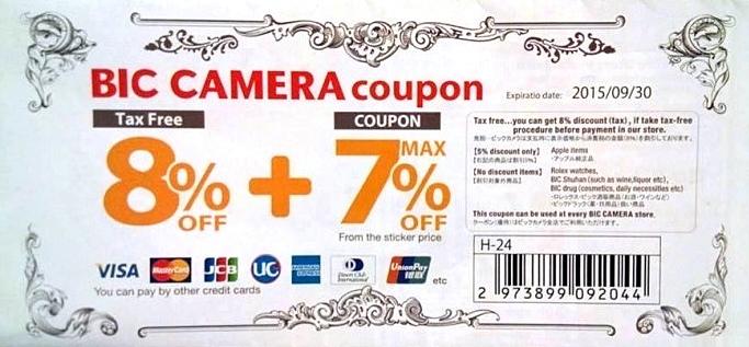 BIC CAMERA 8%+7% 優惠券