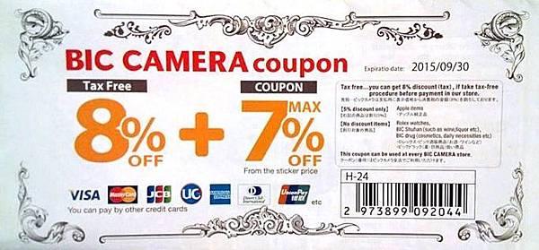 BIC CAMERA 8%+7% 優惠券.jpg