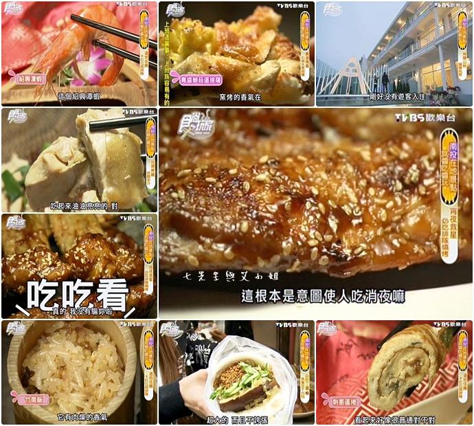 20150518 食尚玩家 南投新玩法吃喝玩樂藏寶圖