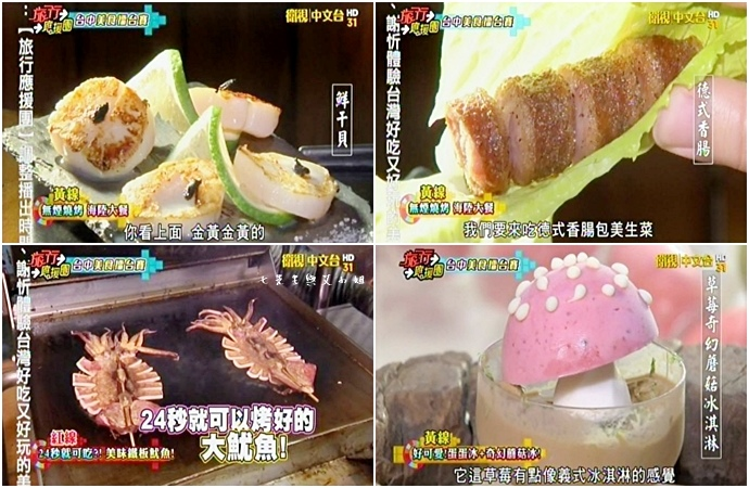 20150524 旅行應援團 台中美食擂台賽